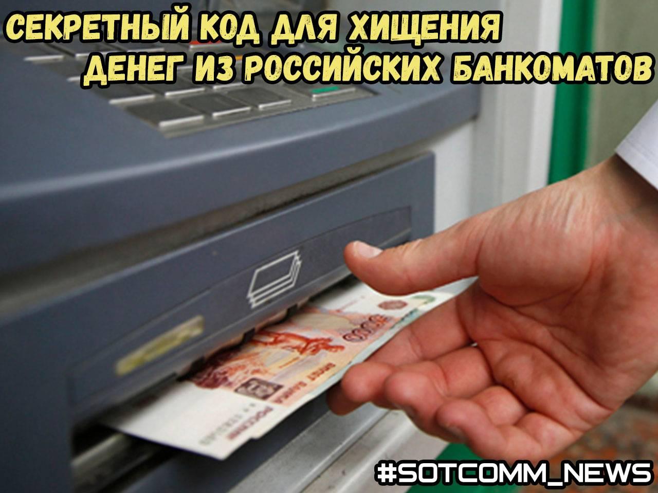 Секретный код  для хищения денег из российских банкоматов