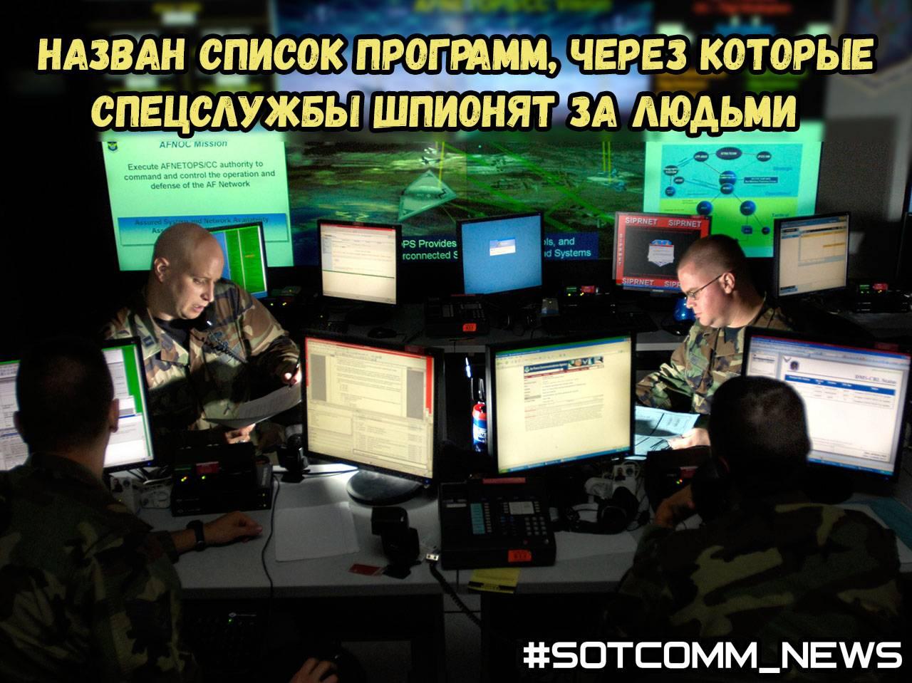 Назван список программ, через которые спецслужбы шпионят за людьми
