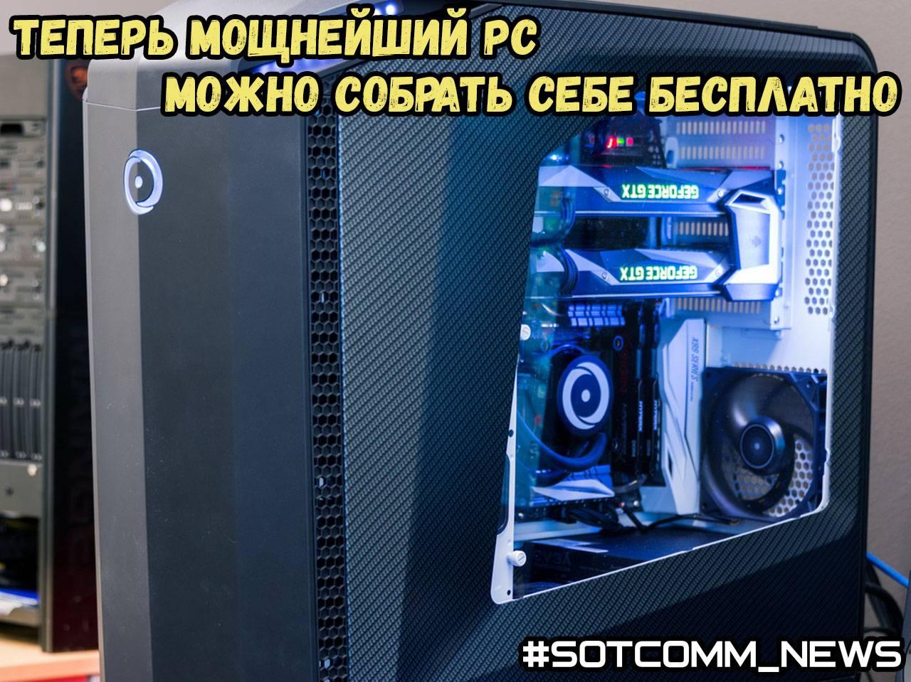 Теперь мощнейший PC можно собрать себе бесплатно