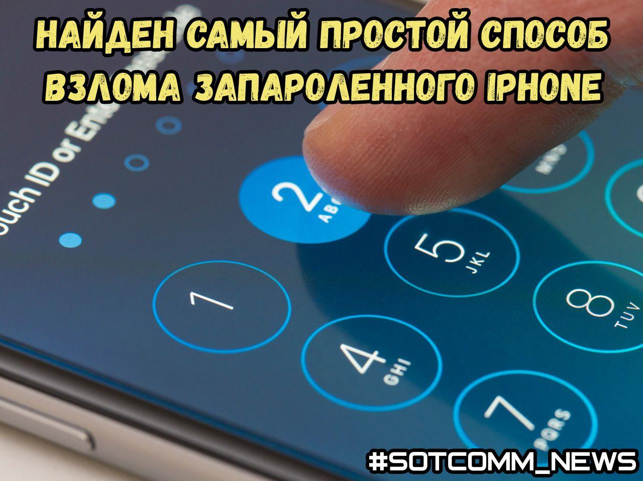 Найден самый простой способ взлома запароленного iPhone