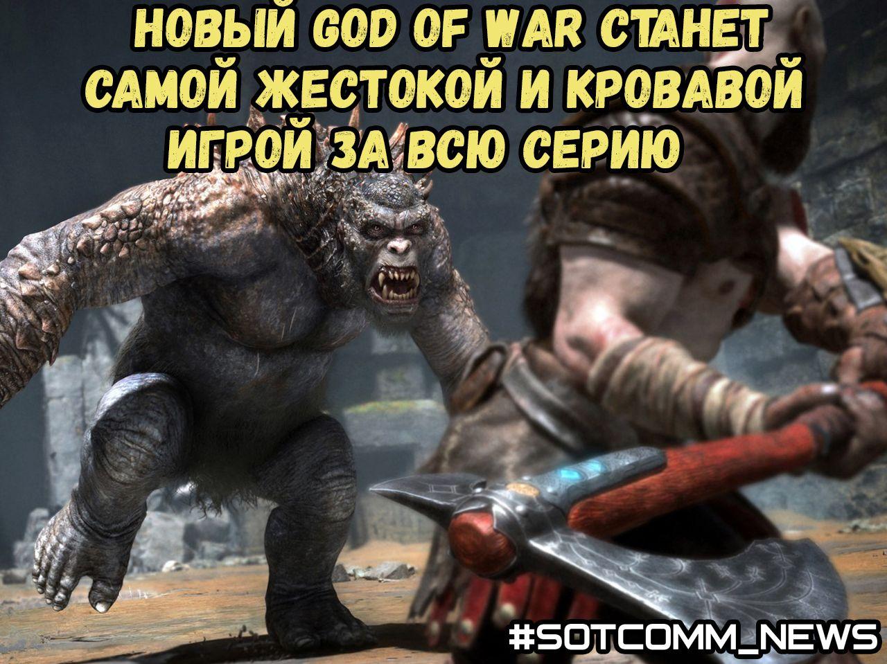 Новый God of War станет самой жестокой и кровавой игрой за всю серию