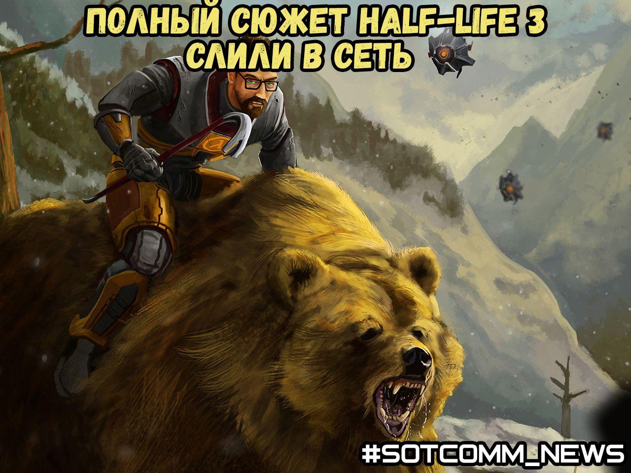 Полный сюжет Half-Life 3 слили в сеть