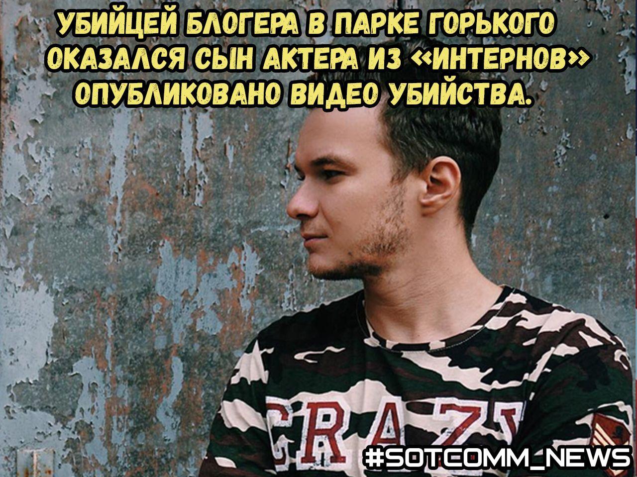 Убийцей блогера в парке Горького оказался сын актера из «Интернов» опубликовано видео убийства.