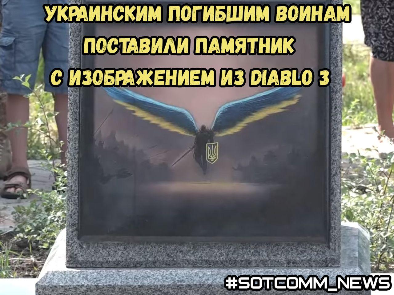 Украинским погибшим воинам АТО поставили памятник с изображением из Diablo 3