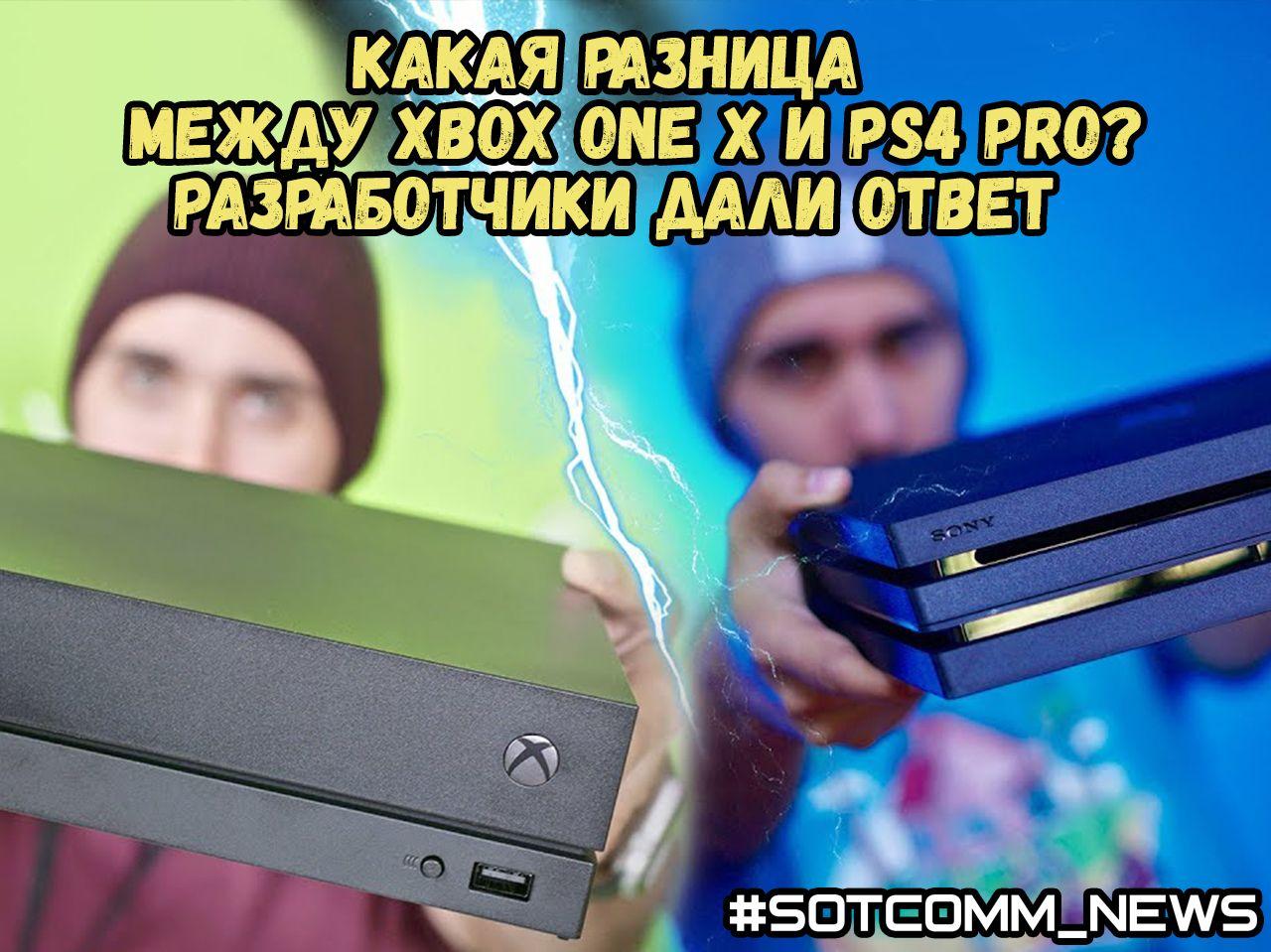 разница между Xbox One X и PS4 Pro
