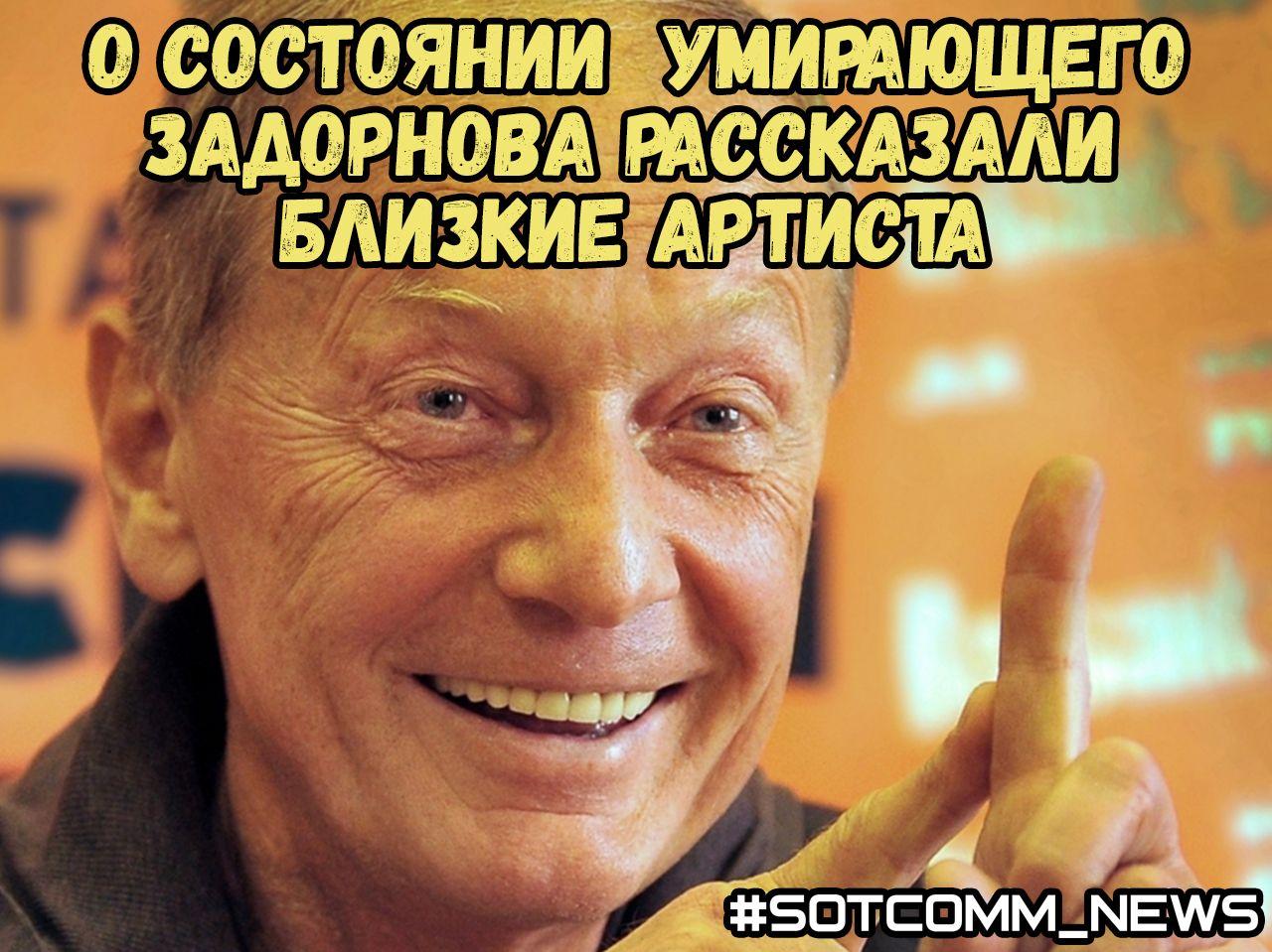О состоянии  умирающего Задорнова рассказали близкие артиста