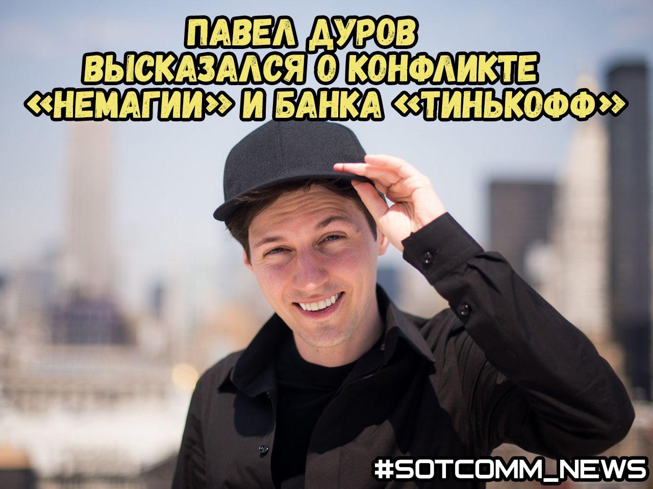 Павел Дуров высказался о конфликте «Немагии» и банка «Тинькофф»