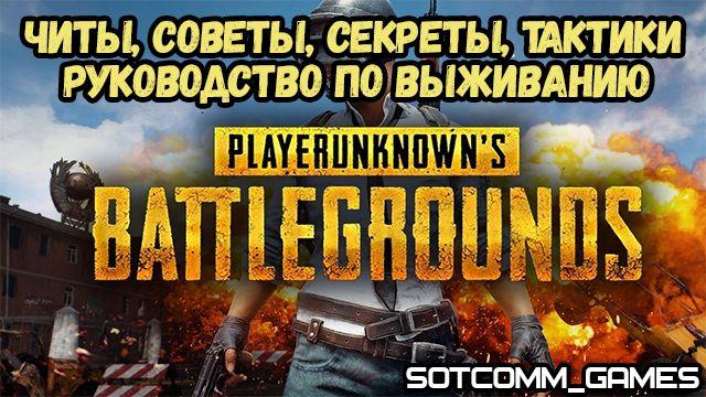 PlayerUnknown's Battlegrounds: Читы, cоветы, секреты, тактики и руководство по выживанию.