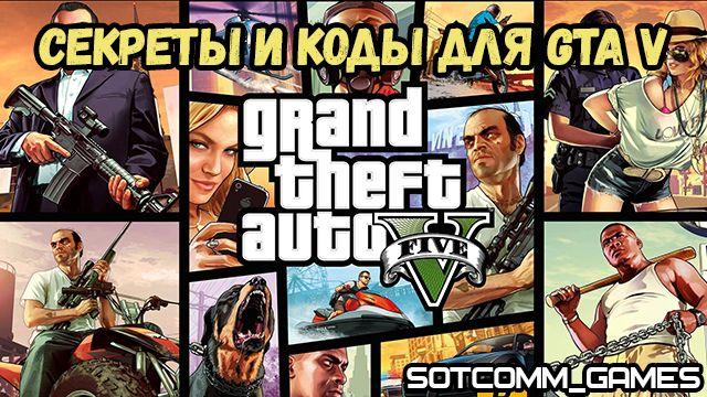 Все секреты и читы для GTA V
