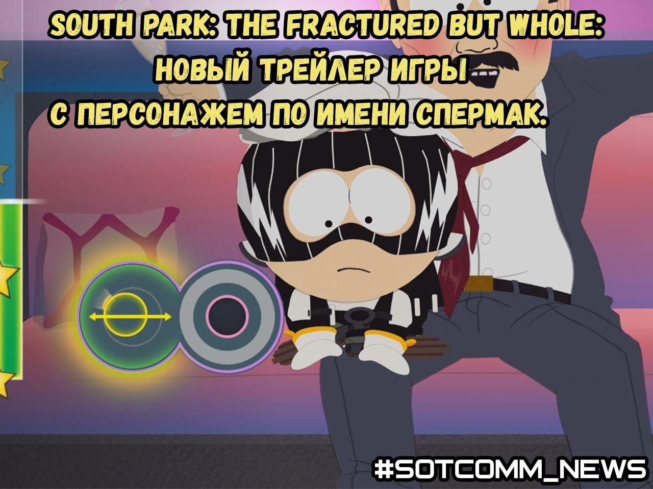 South Park: The Fractured But Whole: Вышел новый трейлер игры с персонажем по имени Спермак.
