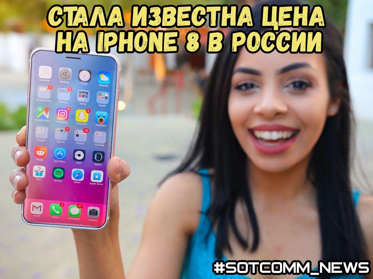 цена на iPhone 8 в России