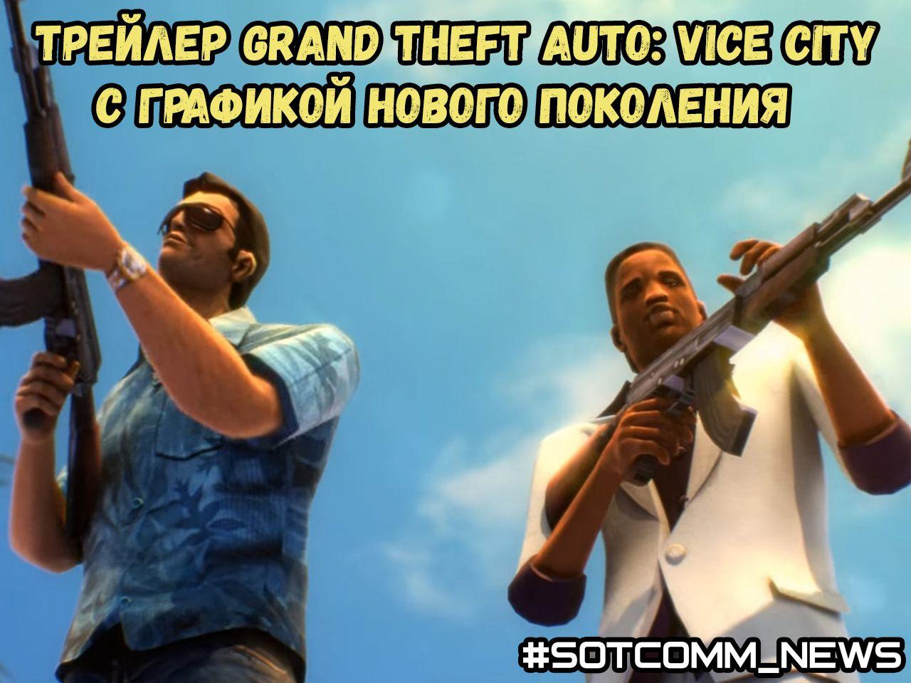 Трейлер Grand Theft Auto: Vice City с графикой нового поколения