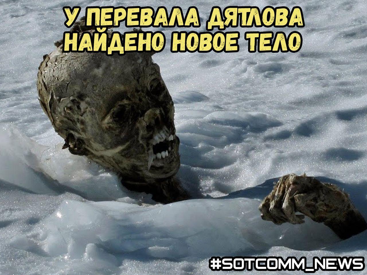 У перевала Дятлова найдено новое тело