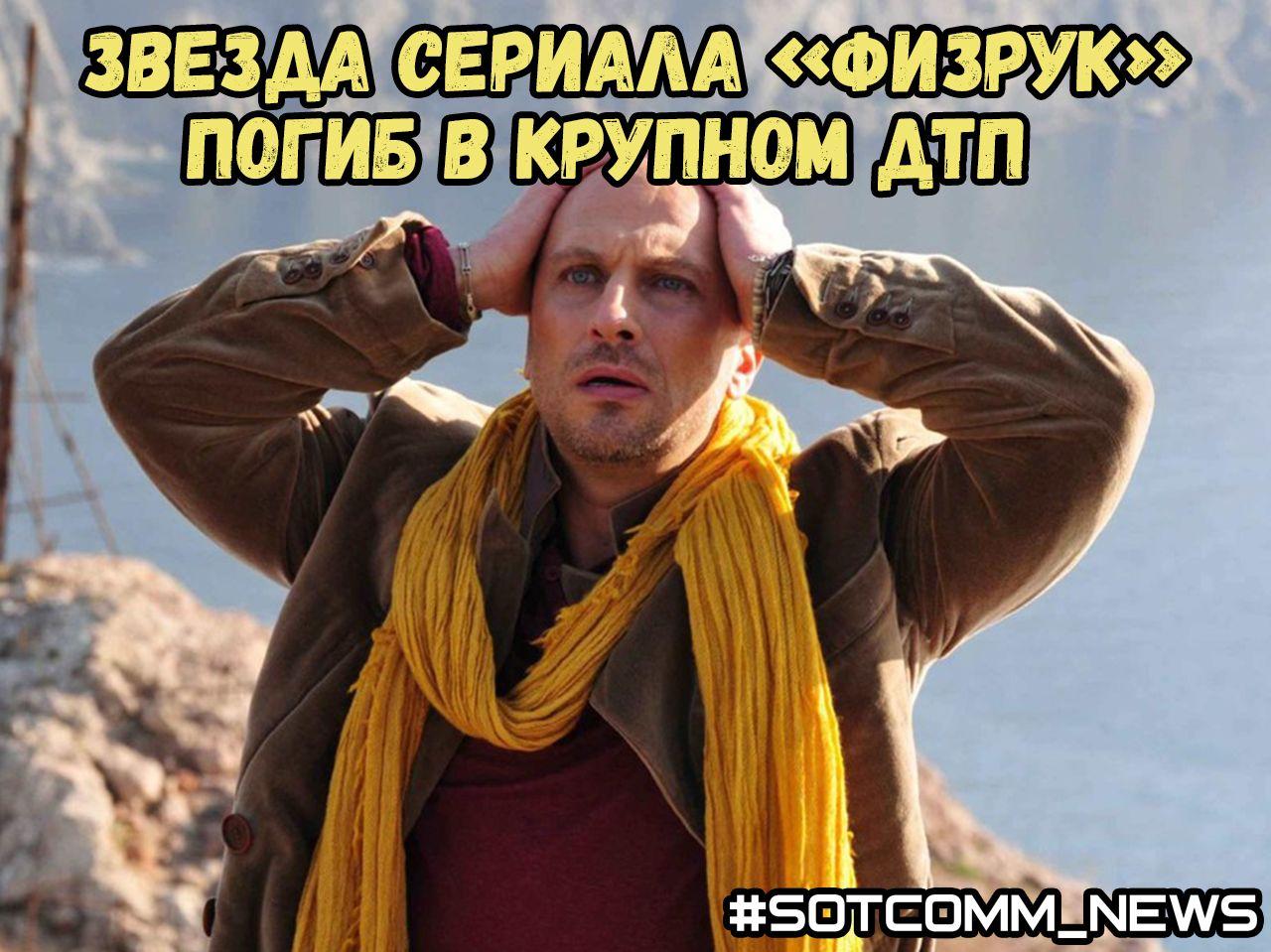 Звезда сериала «Физрук» погиб в крупном ДТП