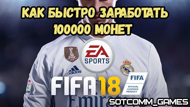 FIFA 18 как быстро заработать 100000 монет