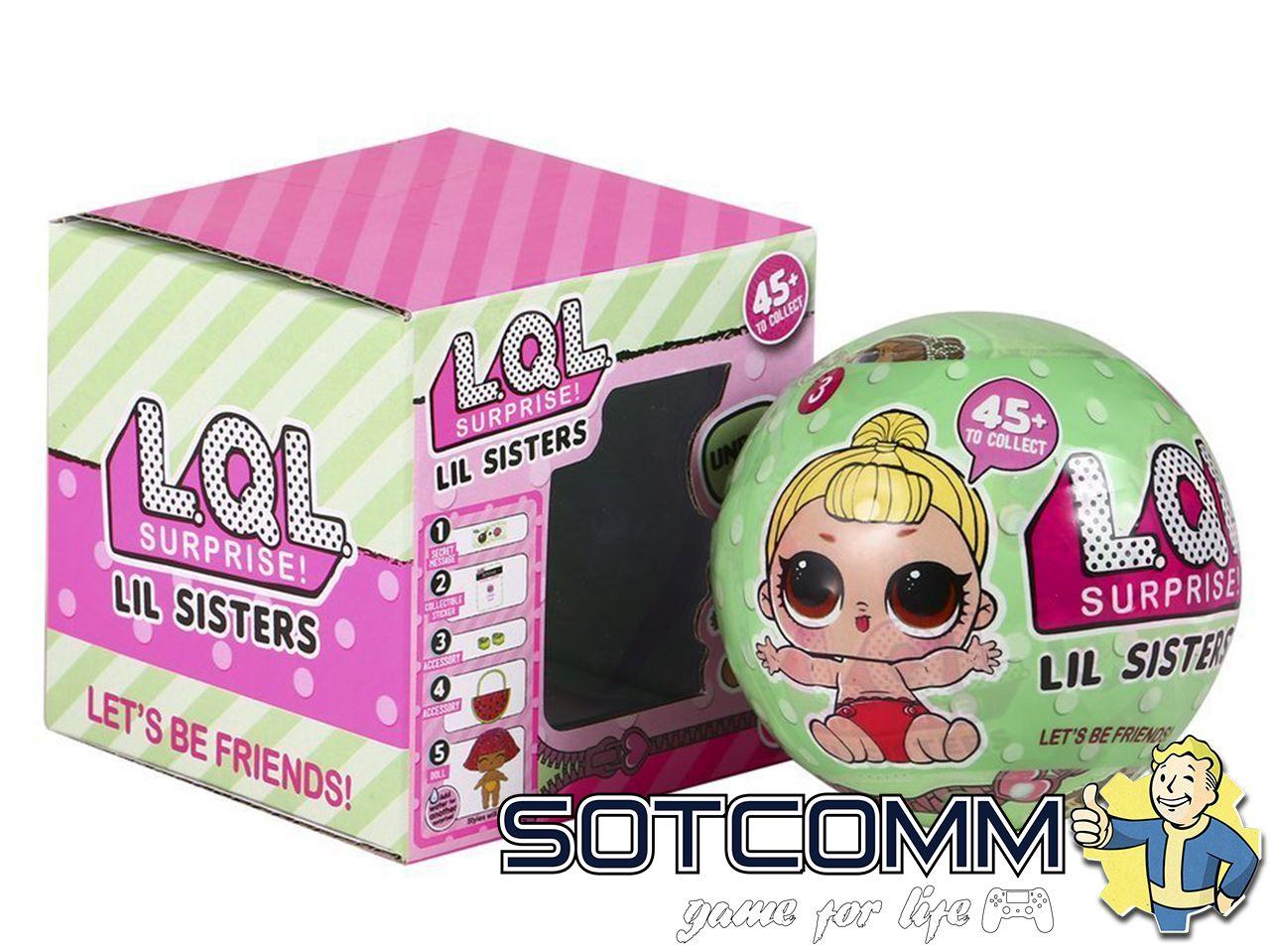 Кукла LOL Surprise Series 2 ОПТОМ
