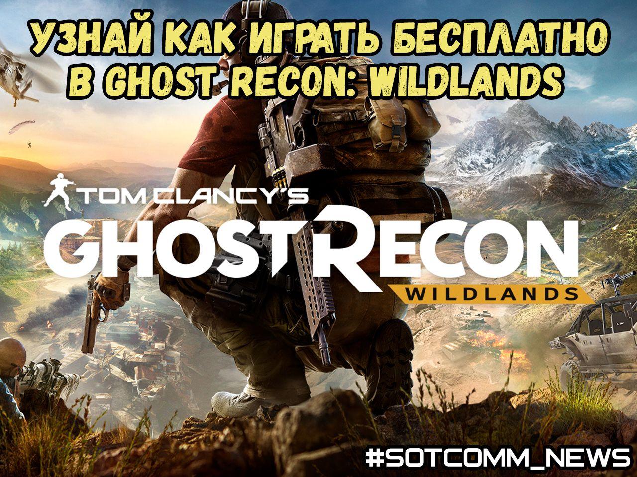 Любой желающий сможет бесплатно играть в игру Ghost Recon: Wildlands