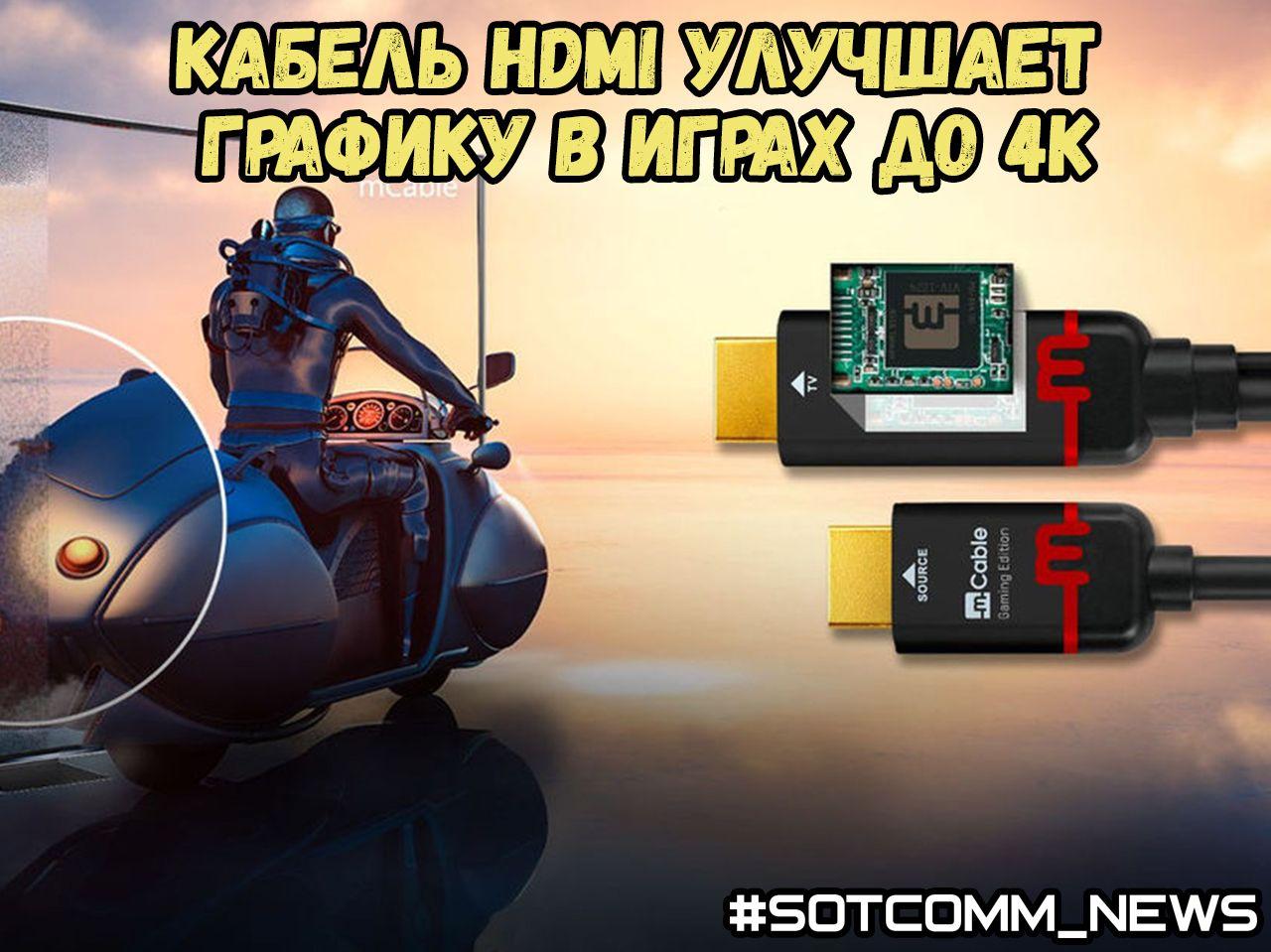 mCable Gaming Edition кабель HDMI, который улучшает графику в играх до 4K