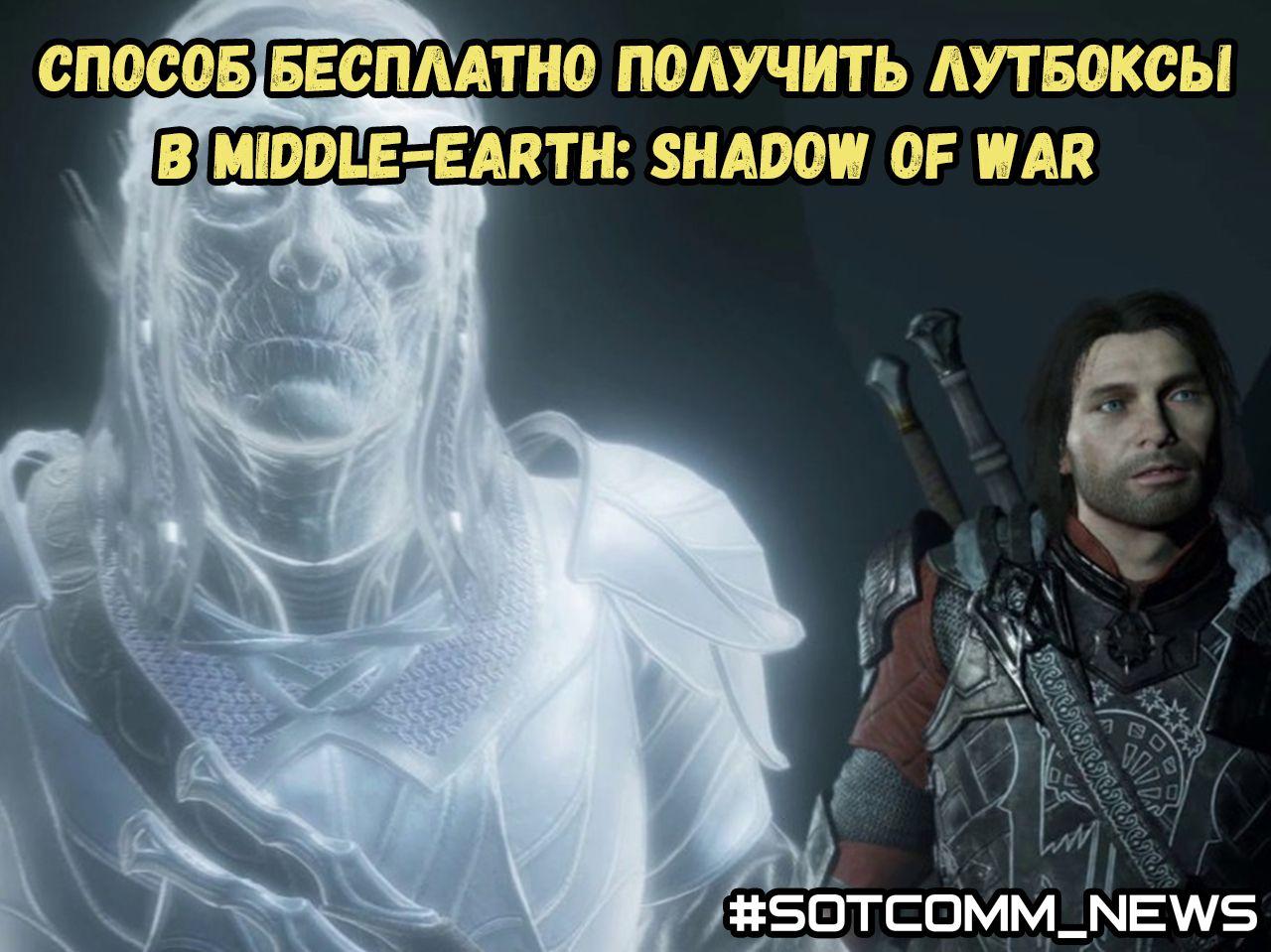 Найден способ как получить бесплатно лутбоксы в Middle-Earth: Shadow of War