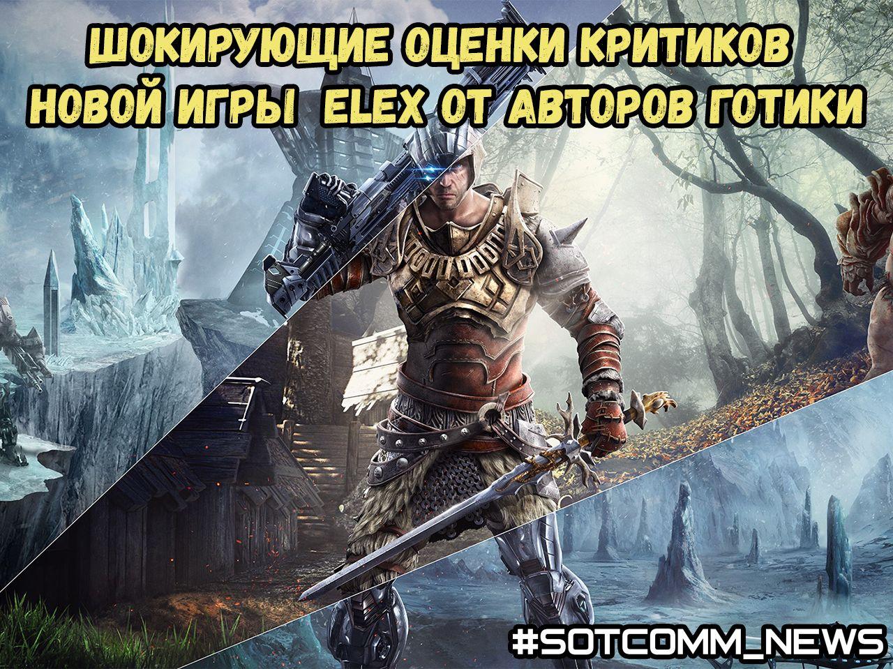 Появились шокирующие оценки критиков игры Elex от авторов Готики