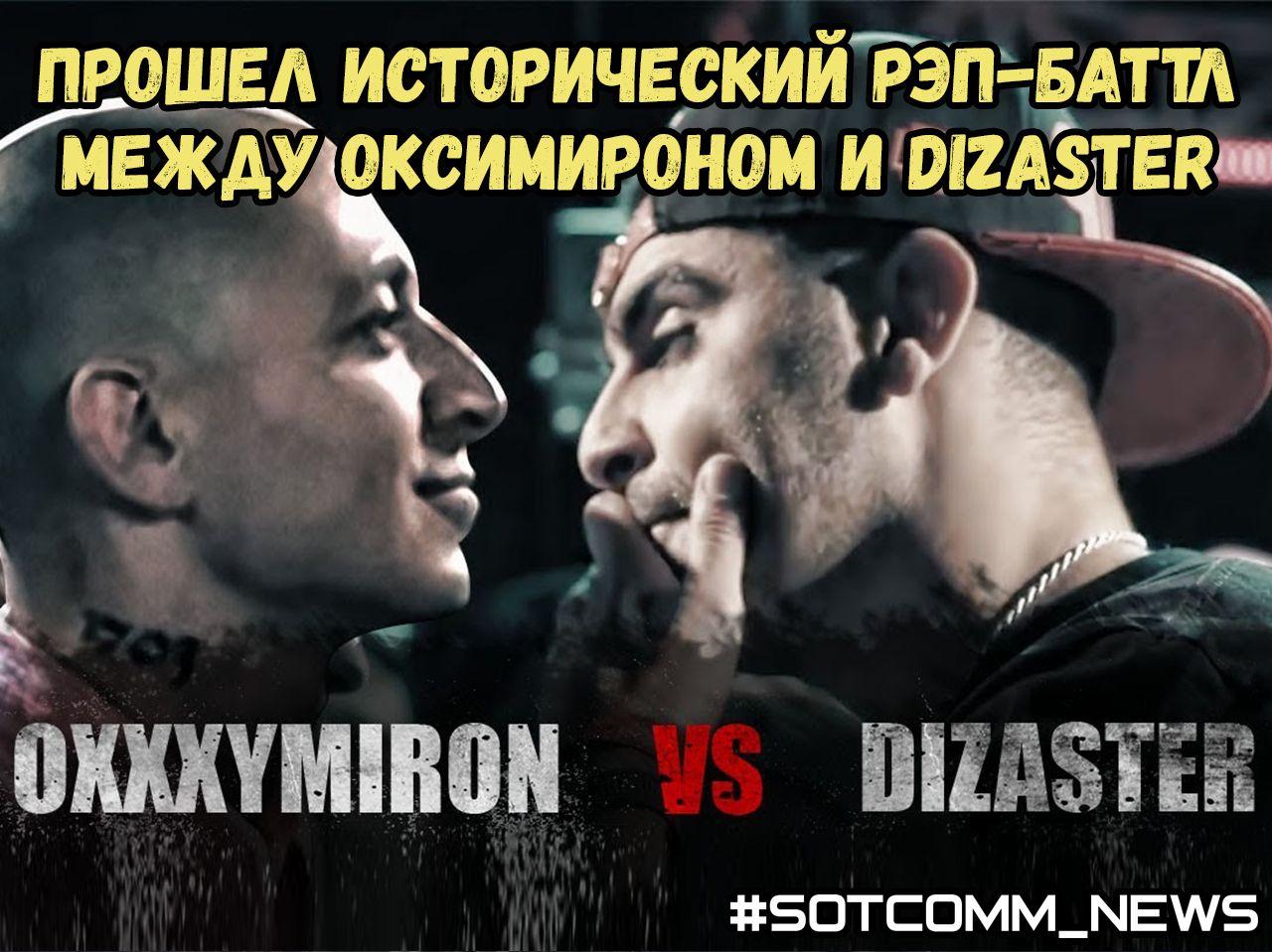 Прошел исторический рэп-баттл между Оксимироном и Dizaster