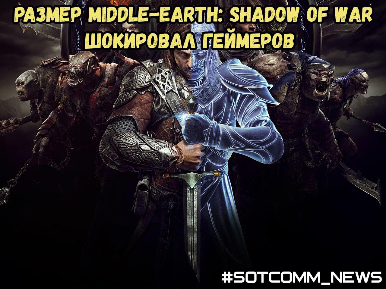 Размер Middle-earth: Shadow of War шокировал геймеров