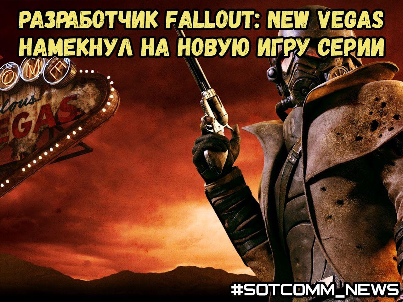 Разработчик Fallout: New Vegas намекнул на новую игру серии