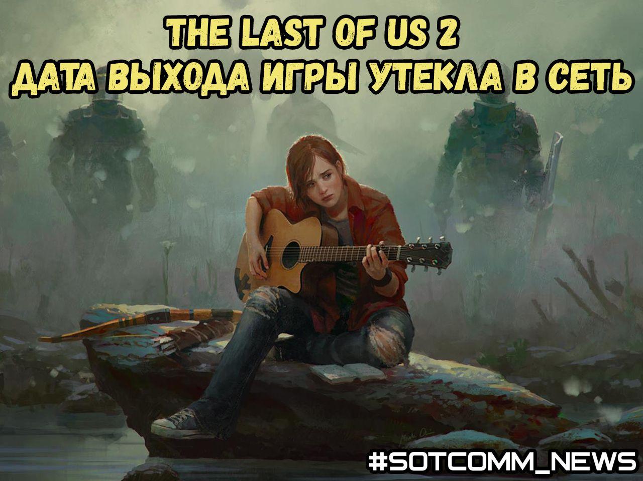 The Last of Us 2 дата выхода игры утекла в сеть