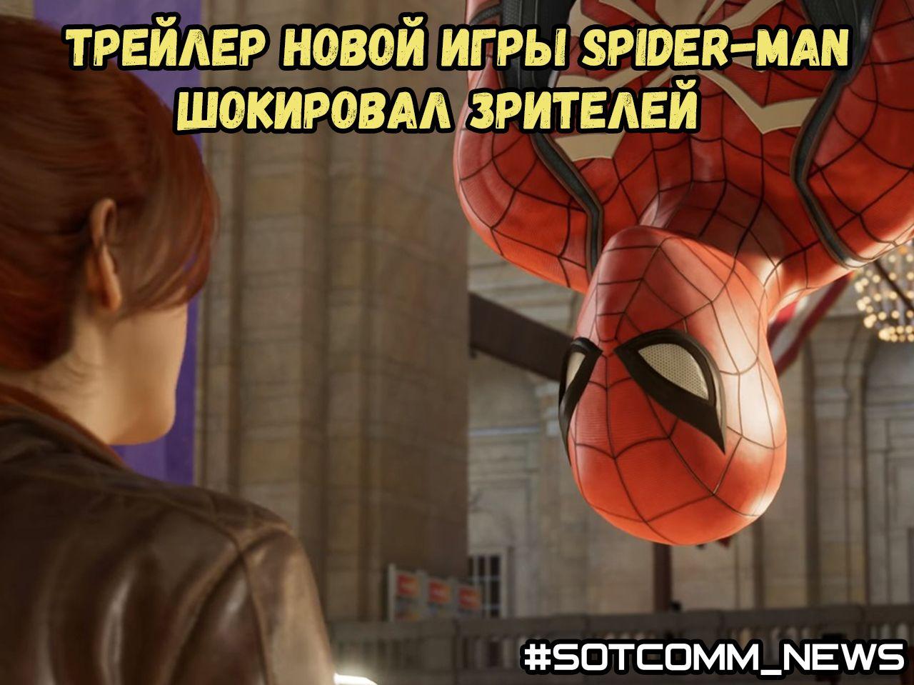 Трейлер новой игры Spider-Man шокировал зрителей