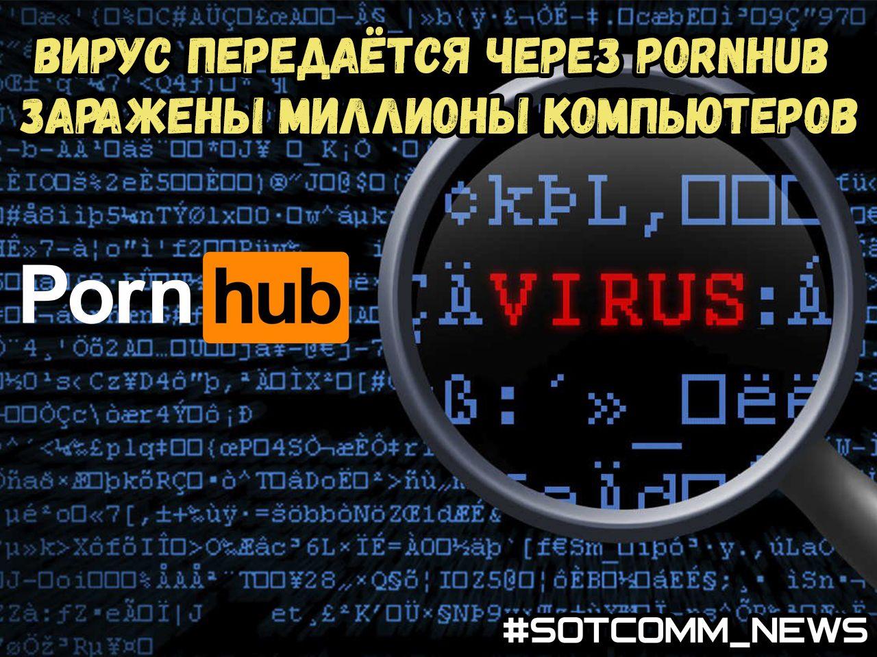 Вирус передаётся через Pornhub, заражены миллионы компьютеров