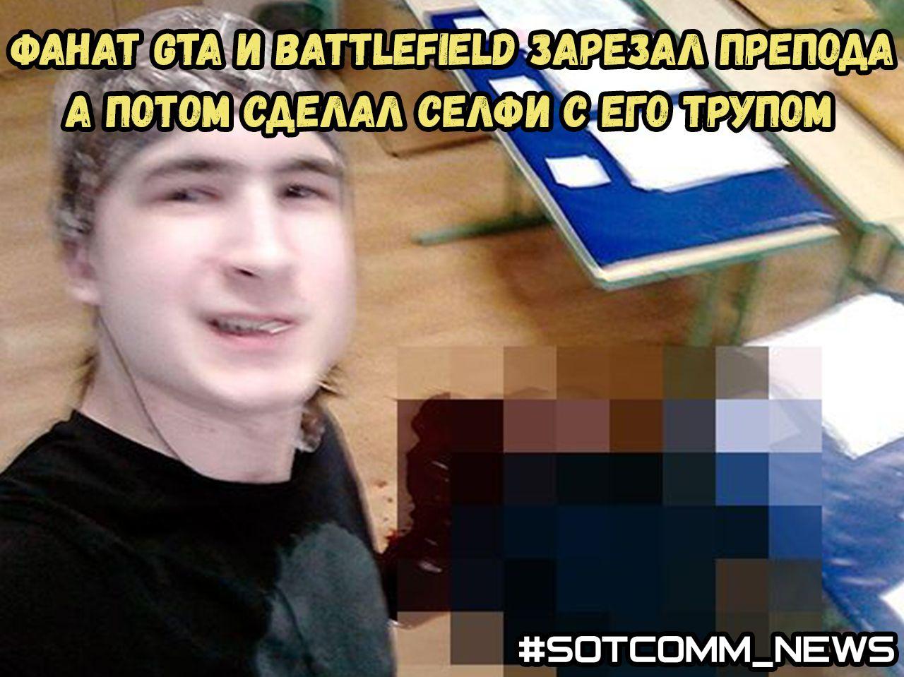 Фанат GTA и Battlefield зарезал преподавателя сделав селфи с его трупом