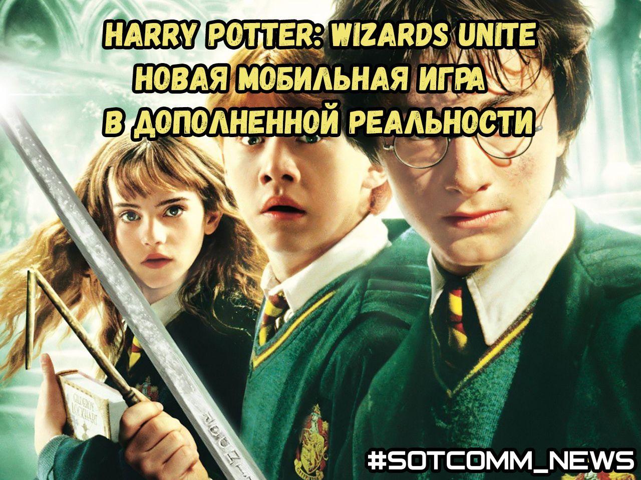 Harry Potter: Wizards Unite новая мобильная игра в дополненной реальности