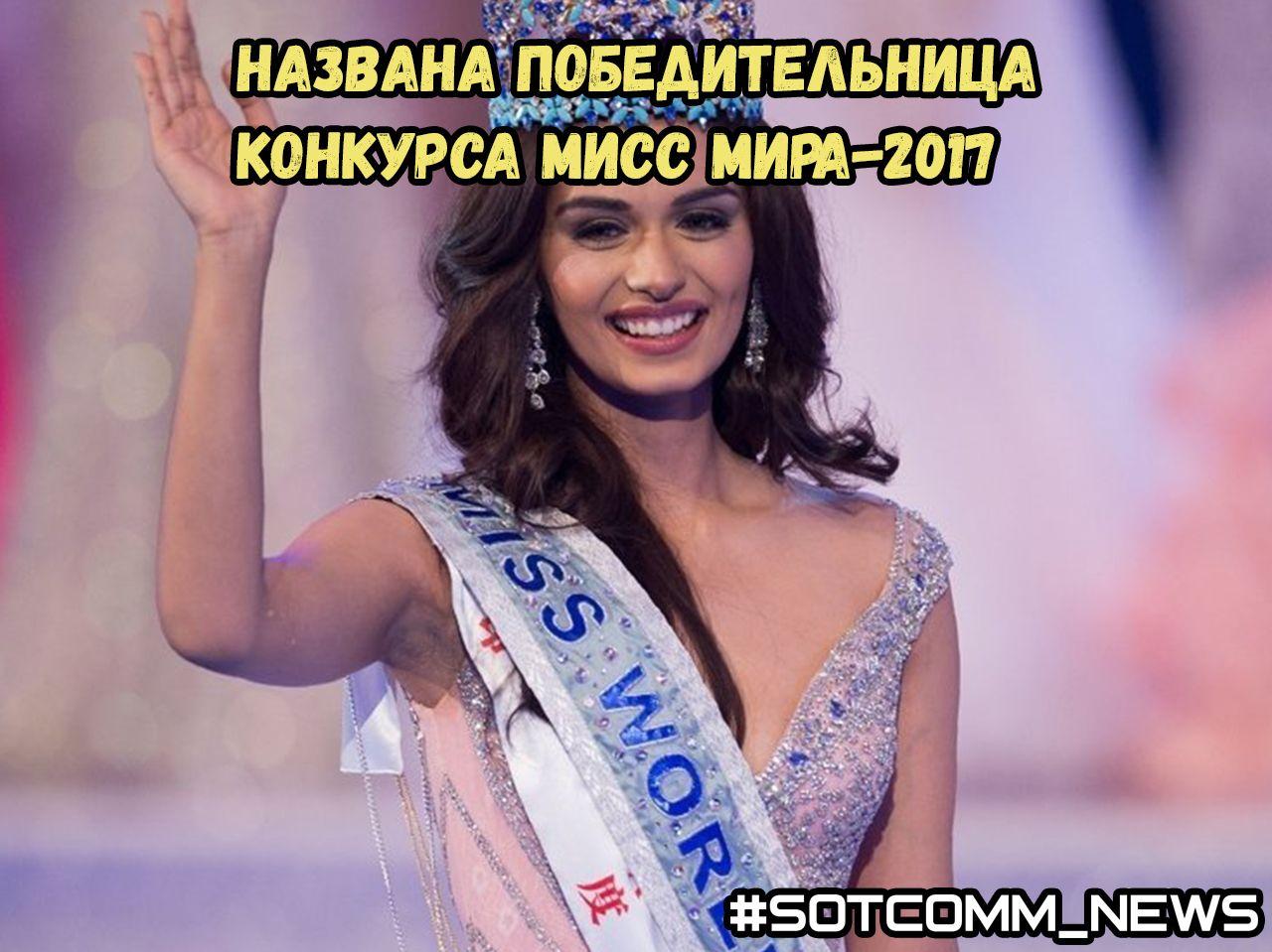 Названа победительница конкурса Мисс Мира-2017