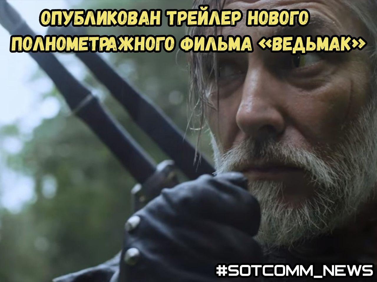 трейлер нового полнометражного фильма «Ведьмак»