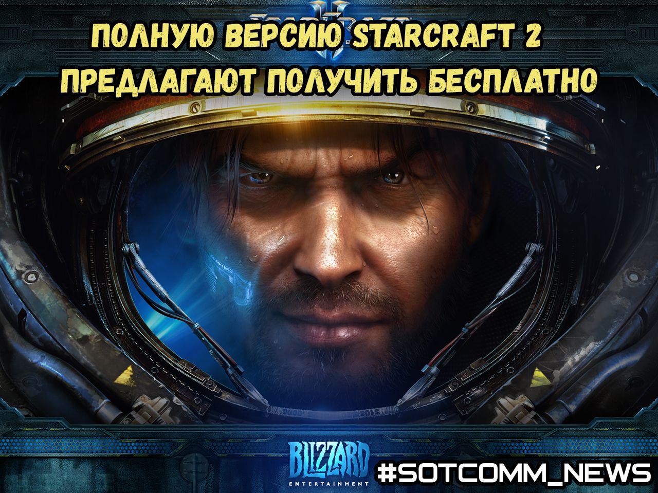 Полную версию StarCraft 2 предлагают получить бесплатно