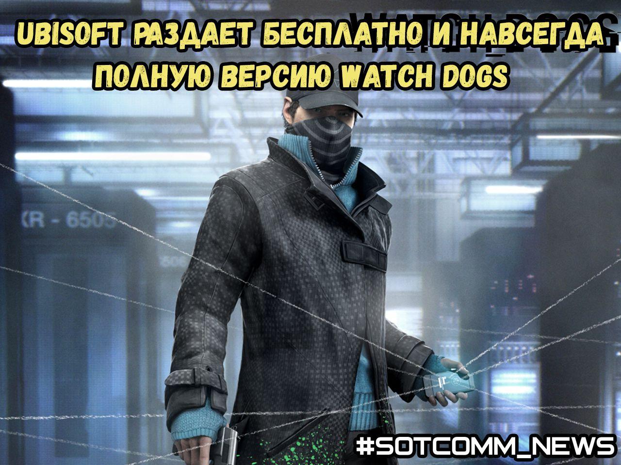 Ubisoft раздает бесплатно и навсегда полную версию Watch Dogs