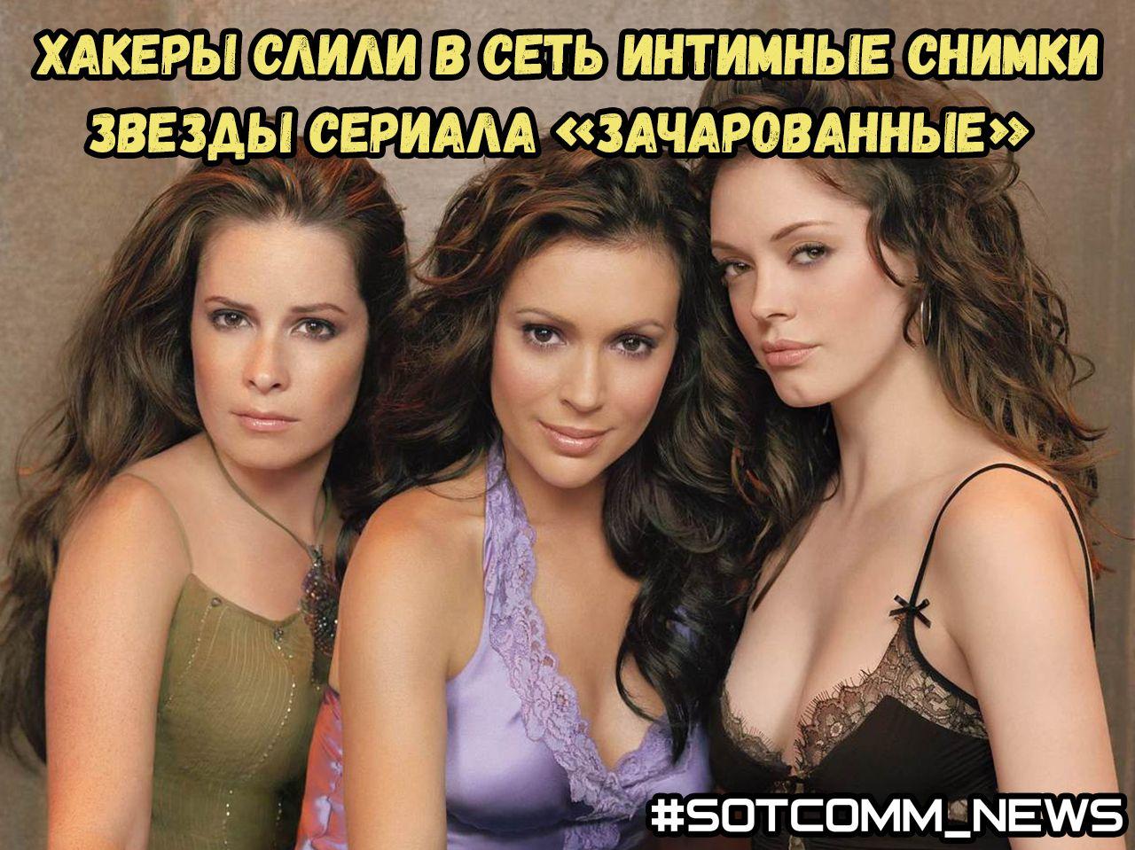 Хакеры слили в сеть интимные снимки звезды сериала «Зачарованные»