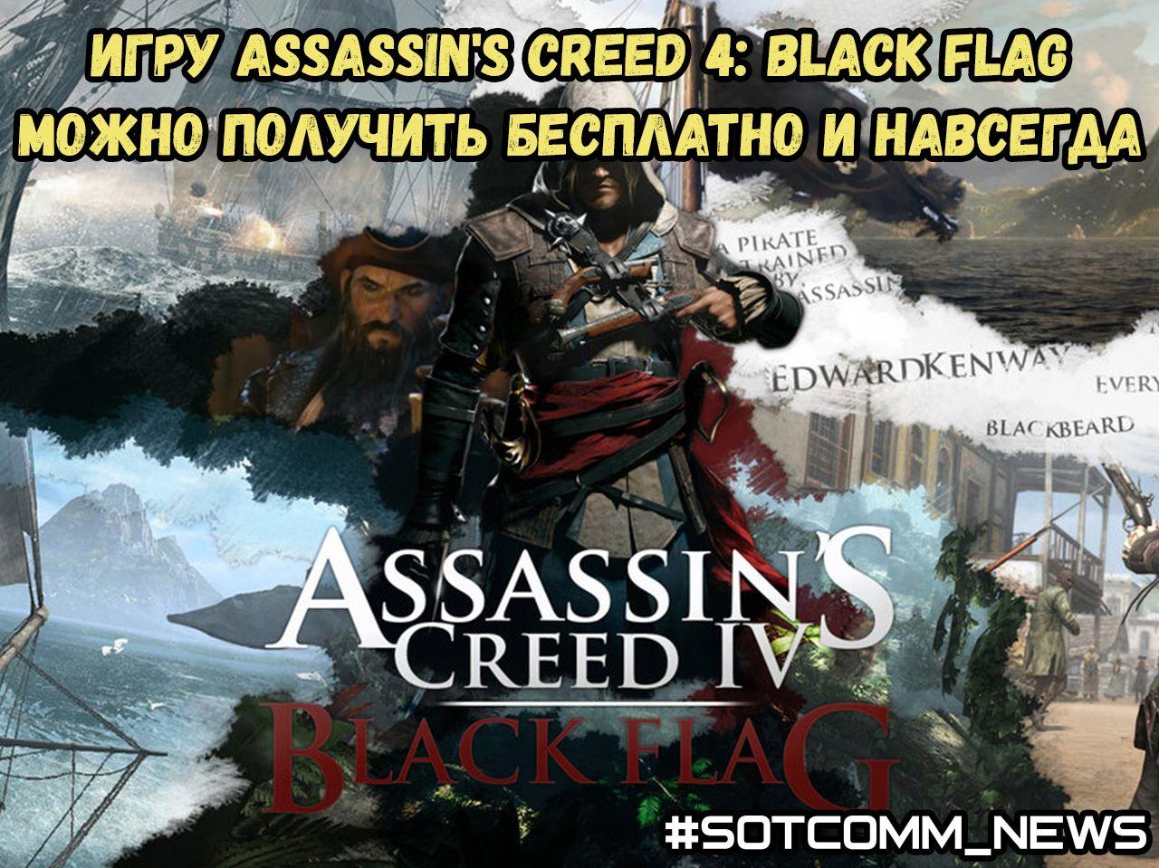 Игру Assassin's Creed 4: Black Flag можно получить бесплатно и навсегда