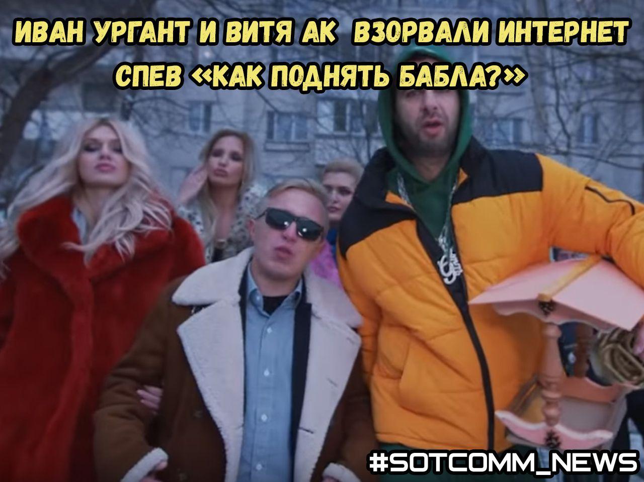 Иван Ургант и Витя АК  взорвали интернет спев «Как поднять бабла?»