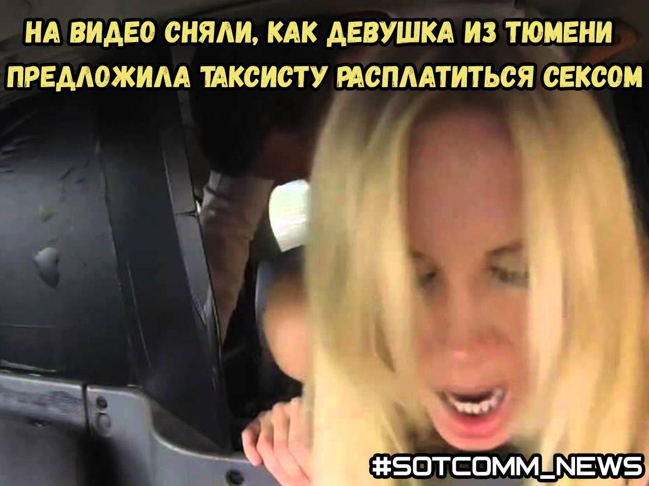 русские смотреть с как видео девушки таксистами расплачиваются