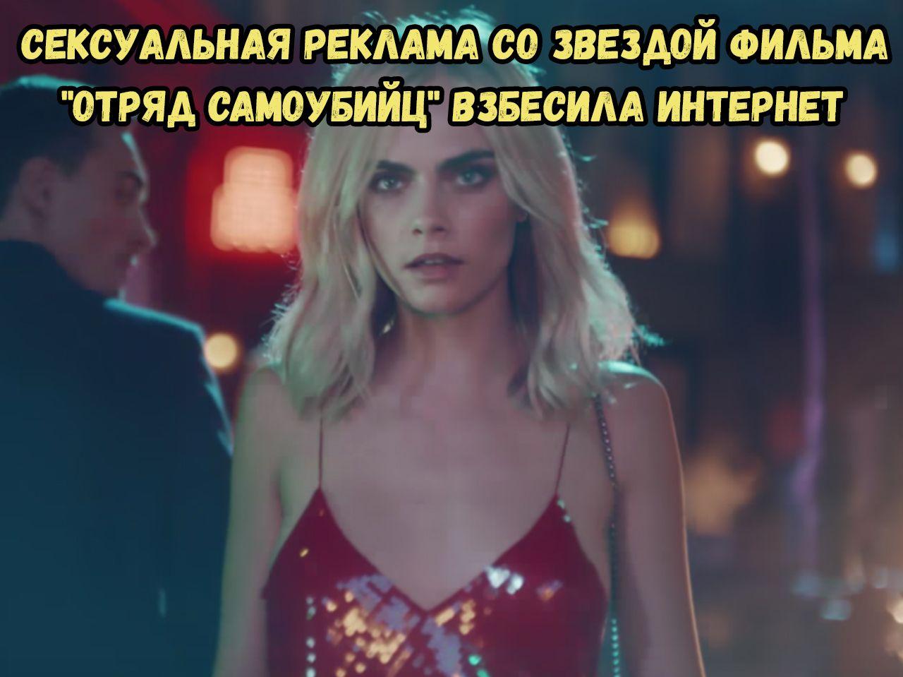 Сексуальная реклама со звездой фильма