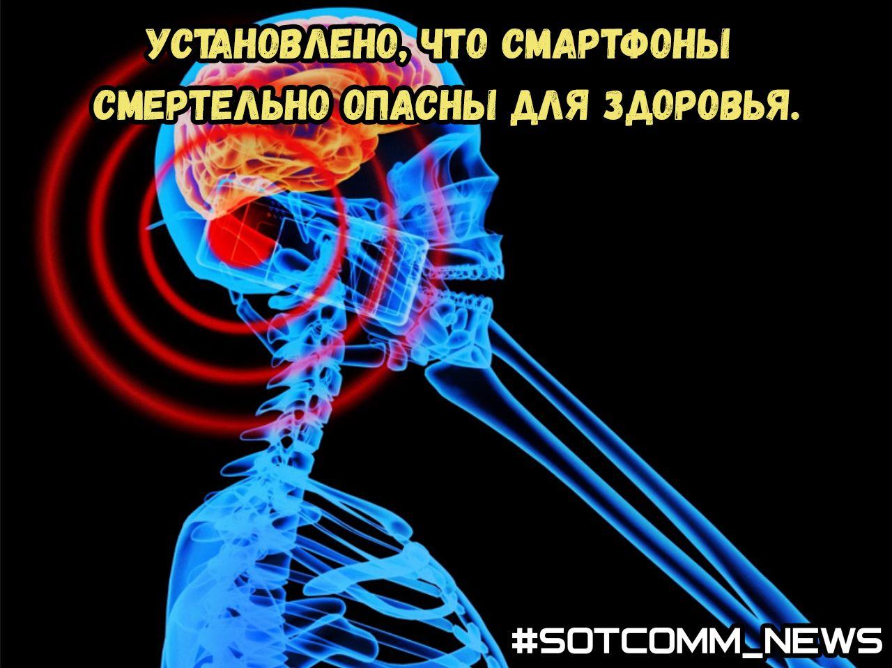 Установлено, что смартфоны смертельно опасны для здоровья.