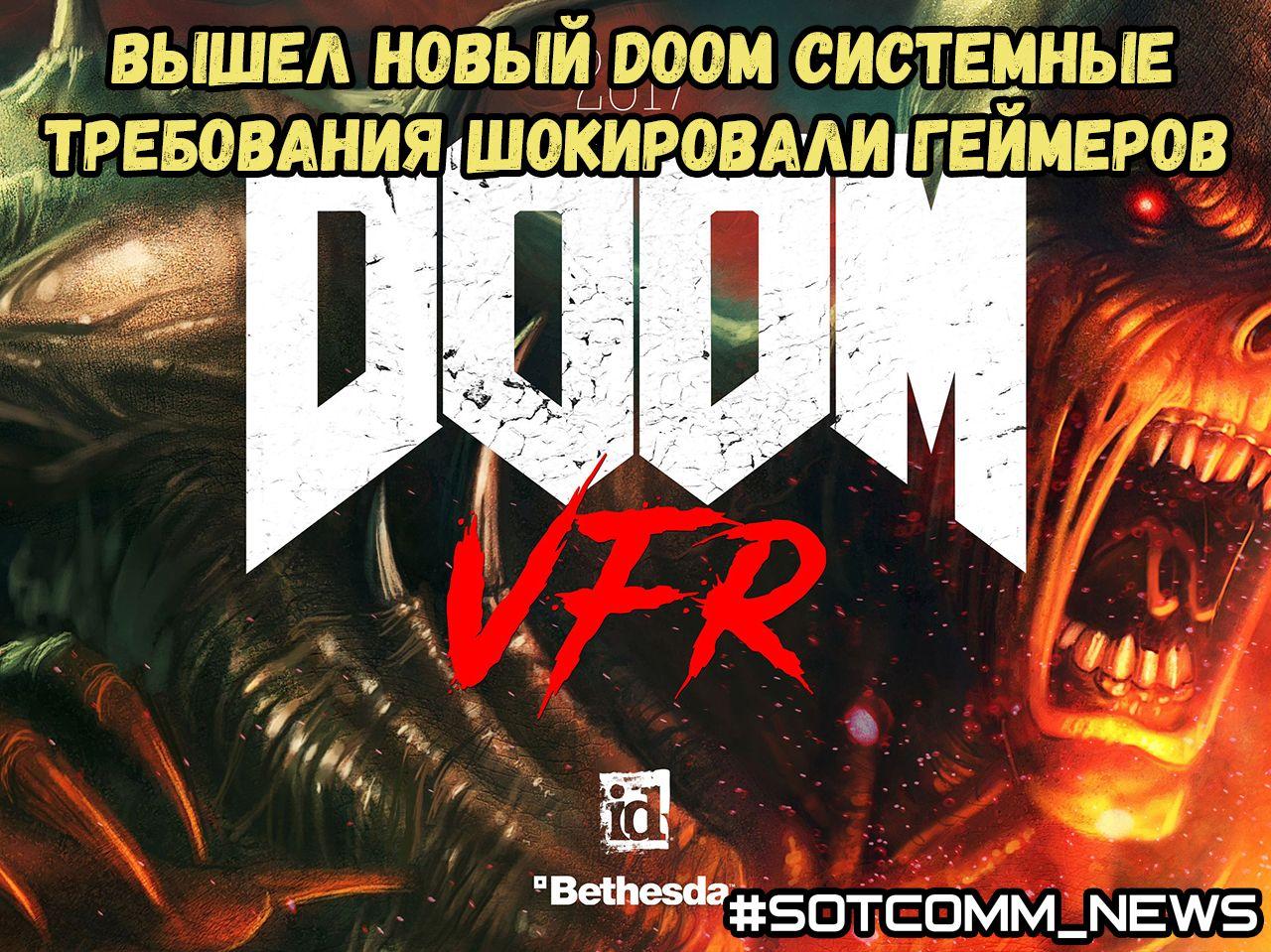Вышел DOOM VFR системные требования шокировали геймеров