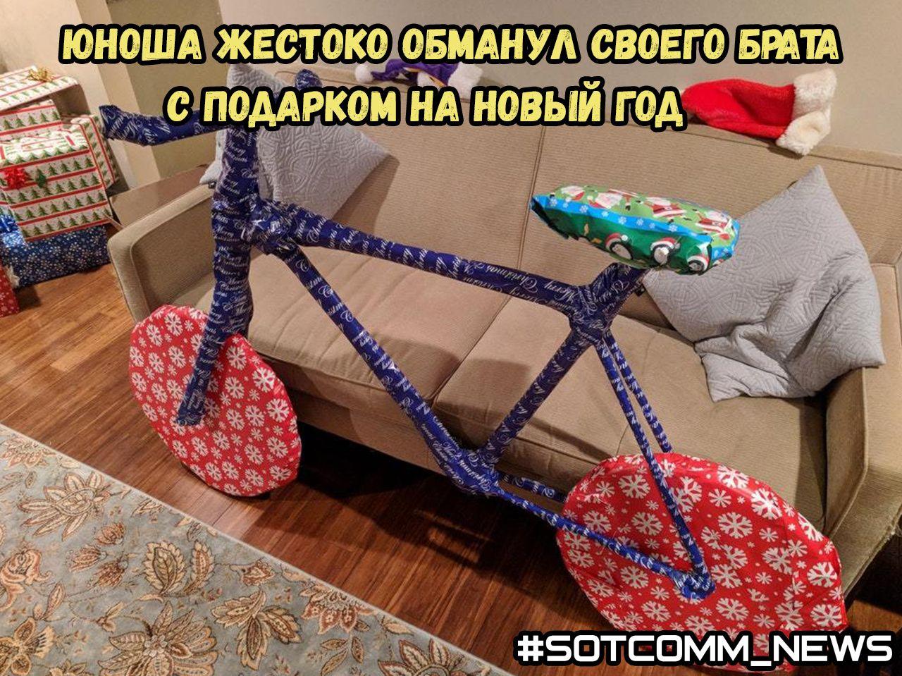 Юноша жестоко обманул своего брата с подарком на Новый год