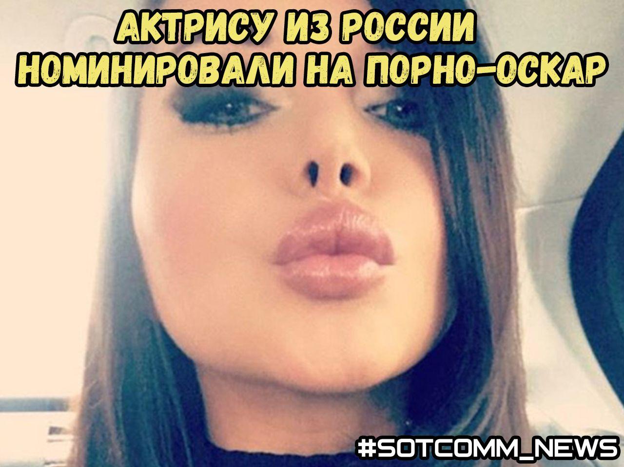 Актрису из России номинировали на Порно-Оскар