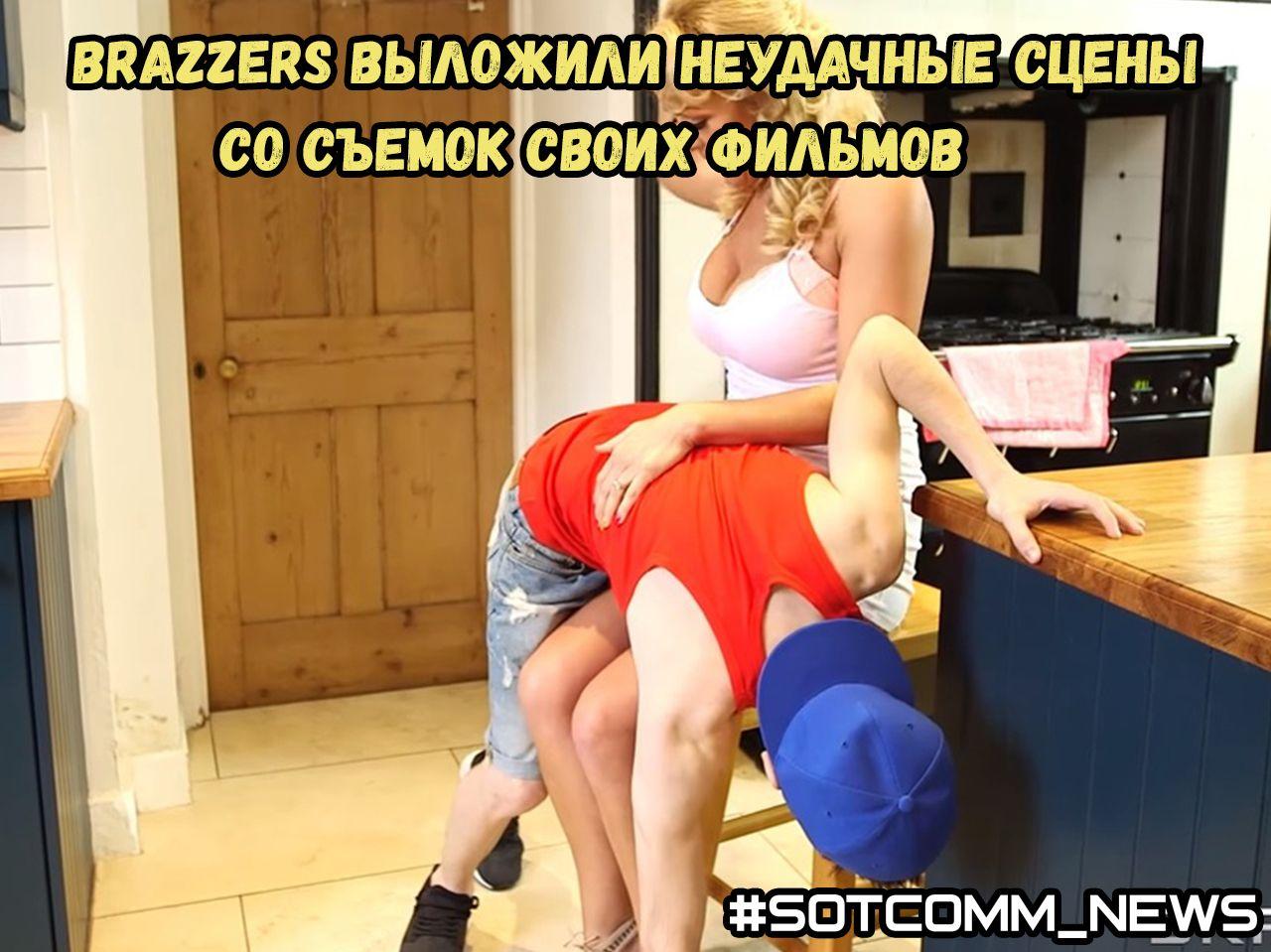 Brazzers выложили неудачные сцены со съемок