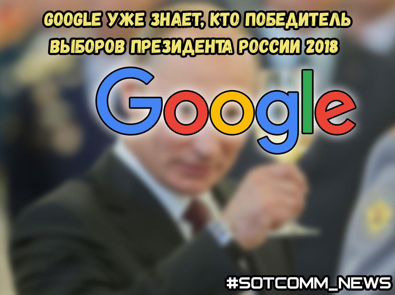 Google уже знает, кто победитель выборов президента России 2018