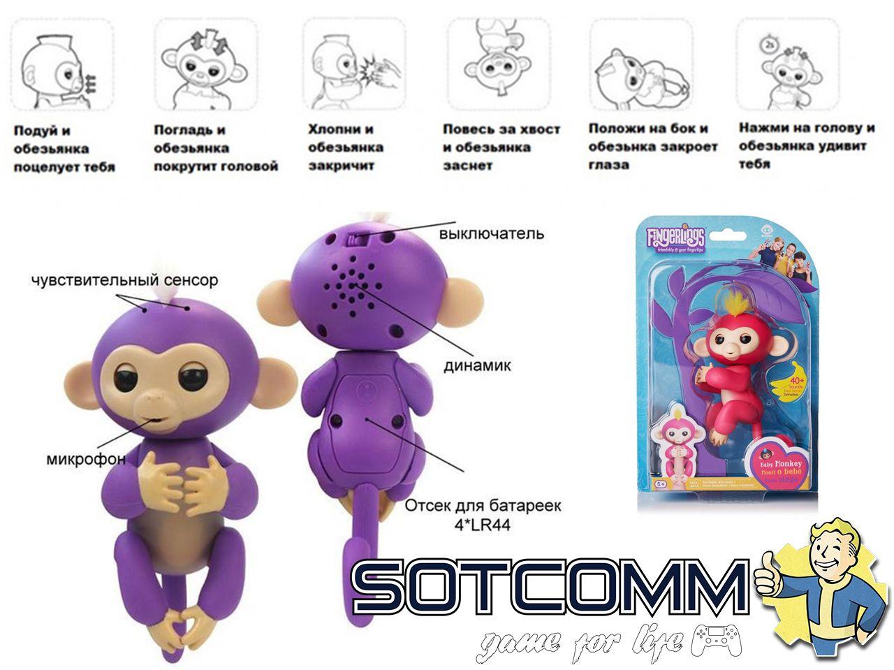 Интерактивная обезьянка Fun Monkey