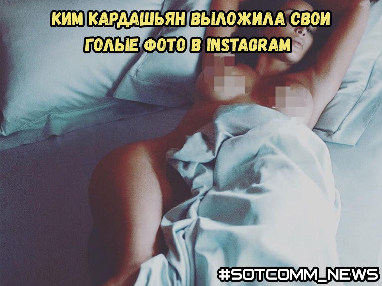 Ким Кардашьян выложила свои голые фото в Instagram