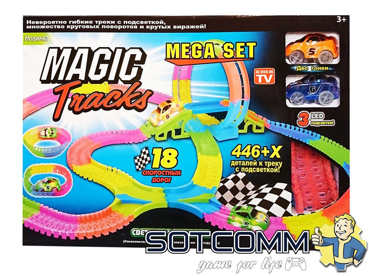 MAGIC TRACKS MEGA SET Мэджик трек 446 деталей ОПТОМ